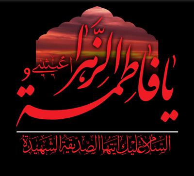 اشعار شهادت حضرت زهرا (س) و دهه فاطمیه