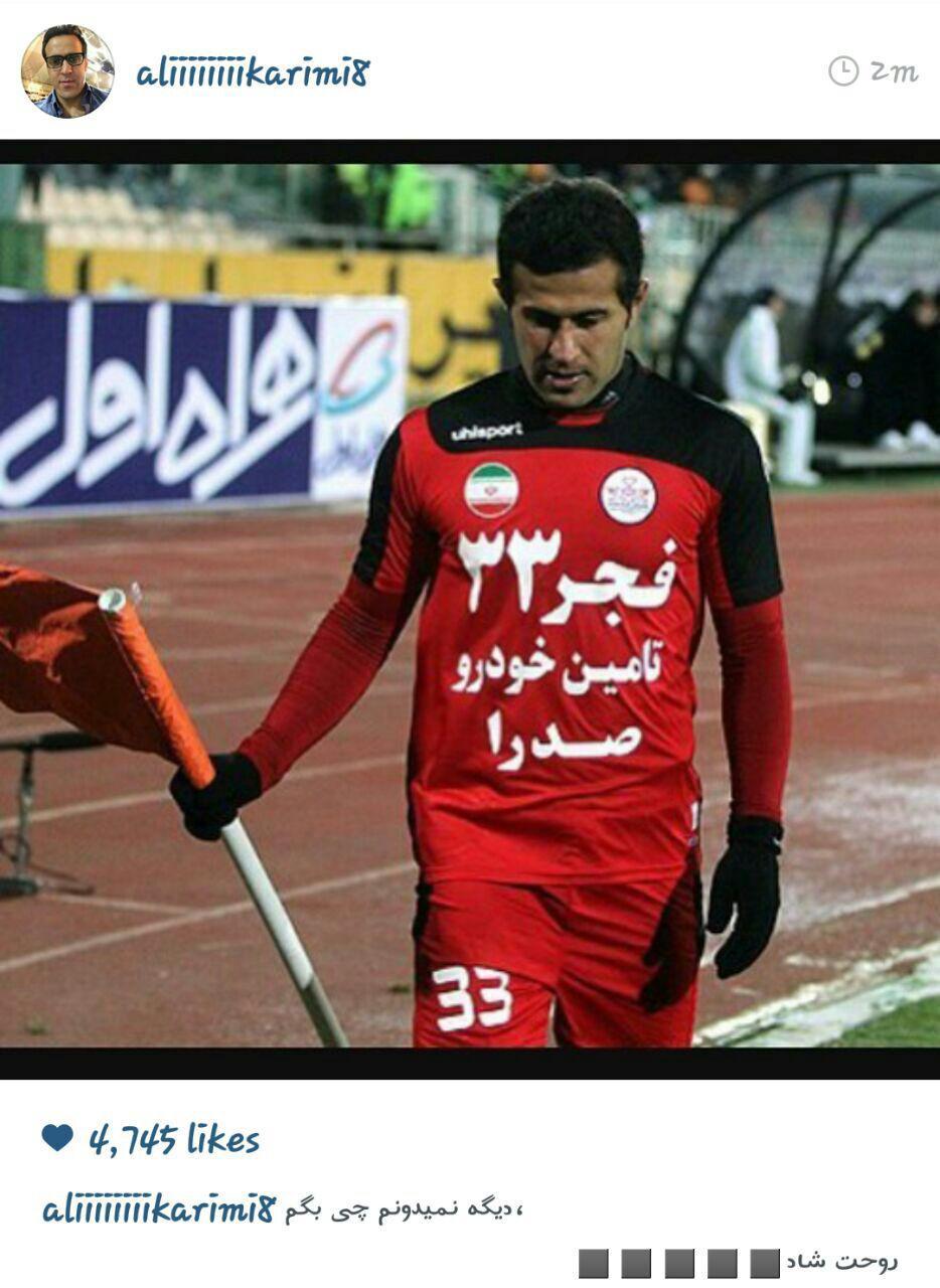 واکنش علی کریمی به خبر در گذشت مهرداد اولادی