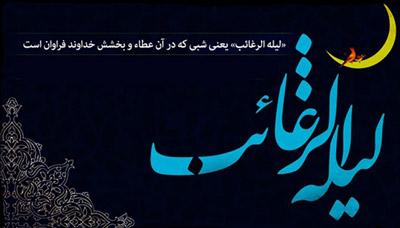 اس ام اس شب آرزوها (لیله الرغائب)