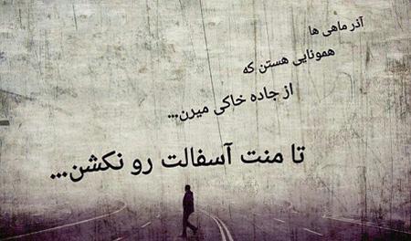 عکس نوشته های فوق العاده زیبای متولدین آذر