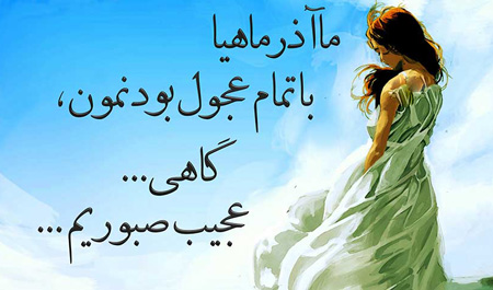 Azar 6 عکس پروفایل آذرماهی؛ عکس نوشته های فوق العاده زیبای متولدین آذر عکس