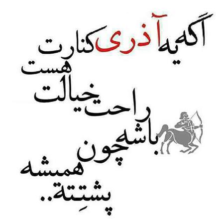 Azar 8 عکس پروفایل آذرماهی؛ عکس نوشته های فوق العاده زیبای متولدین آذر عکس