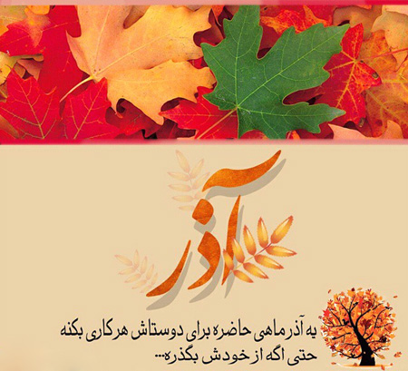 Azar 9 عکس پروفایل آذرماهی؛ عکس نوشته های فوق العاده زیبای متولدین آذر عکس