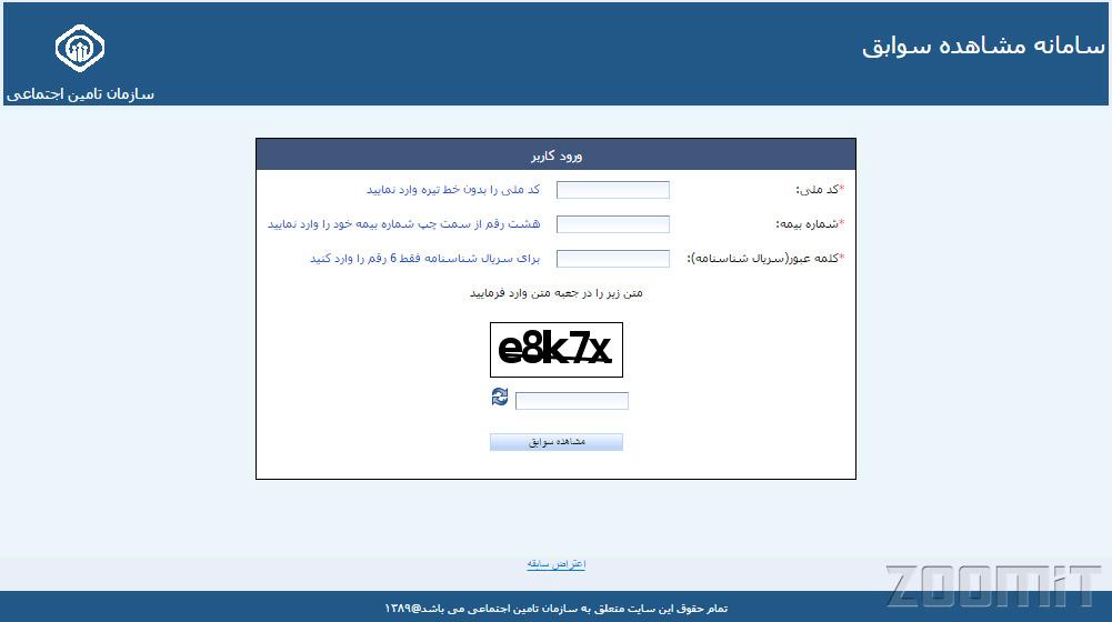 روش گرفتن سوابق بیمه تامین اجتماعی از اینترنت