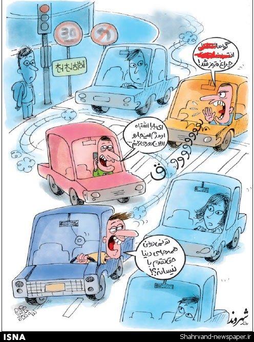 کارتون رانندگی ایرانی ها در کره جنوبی