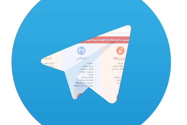 تلگرام کانال های مستهجن و غیراخلاقی را مسدود کرد