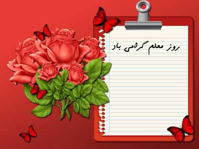 اس ام اس جملات و متن تبریک روز معلم