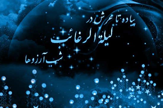 عکس پروفایل لیلة الرغائب و عکس نوشته شب آرزوها