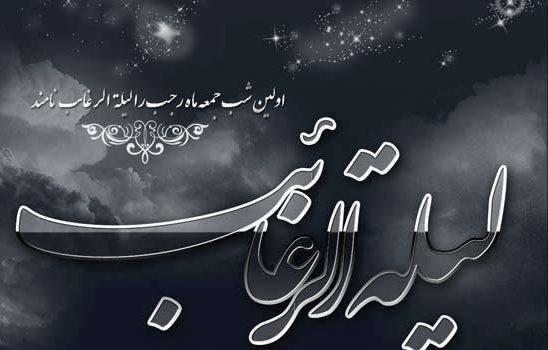 Photo of عکس پروفایل لیلة الرغائب + عکس نوشته شب آرزوها