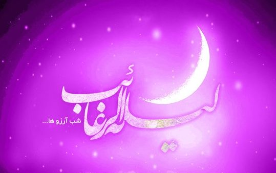 اس ام اس شب آرزوها (لیله الرغائب) | متن شب آرزوها | عکس نوشته های شب آرزوها