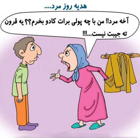 کاریکاتور های خنده دار روز مرد و پدر
