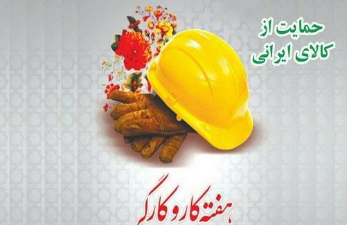 Photo of عکس نوشته روز کارگر برای پروفایل | جملات تبریک روز کارگر و اس ام اس روز کارگر