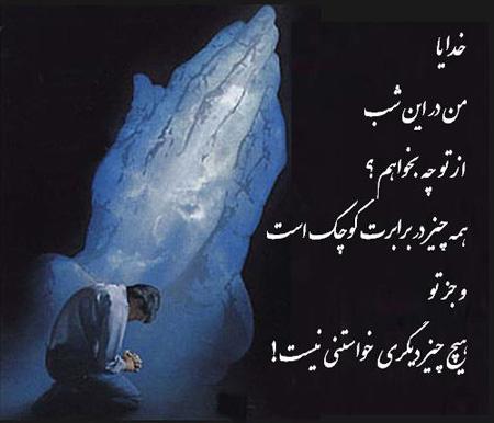 کارت پستال لیلة الرغائب عکس شب آرزوها