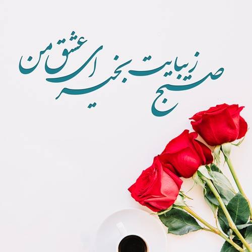 جملات عاشقانه صبح بخیر به عشق
