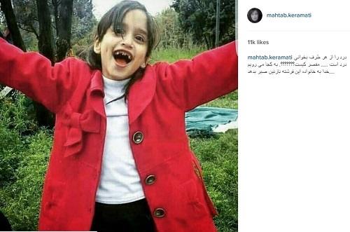 واکنش بازیگران به قتل ستایش دختر افغان در ایران
