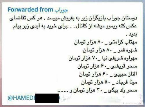 کانال تلگرامی فروش جوراب بازیگر زن ایرانی!