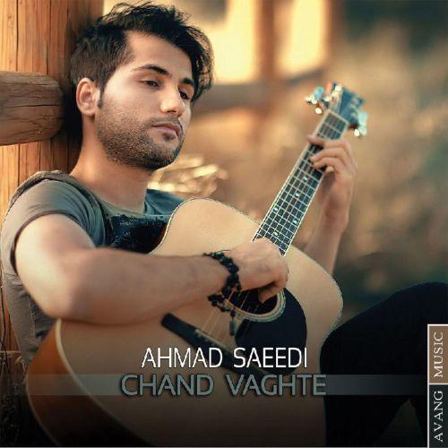 دانلود آهنگ جدید احمد سعیدی بنام چند وقته
