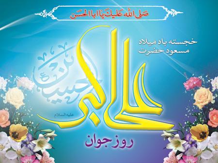 عکس کارت پستال ولادت حضرت علی اکبر (ع) اس ام اس تبریک