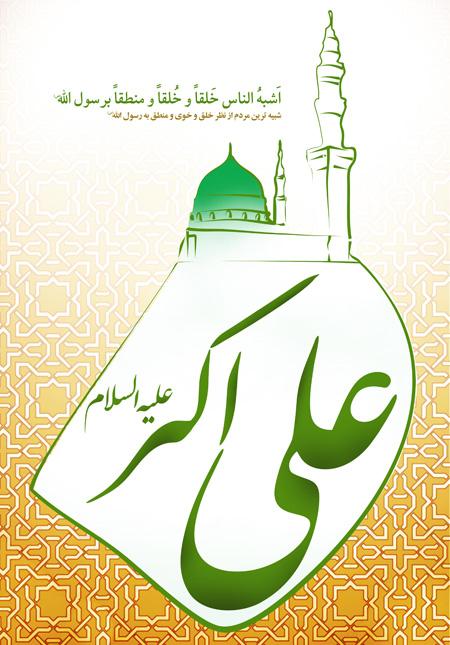 Photo of عکس پروفایل ولادت حضرت علی اکبر (ع) جملات تبریک روز جوان