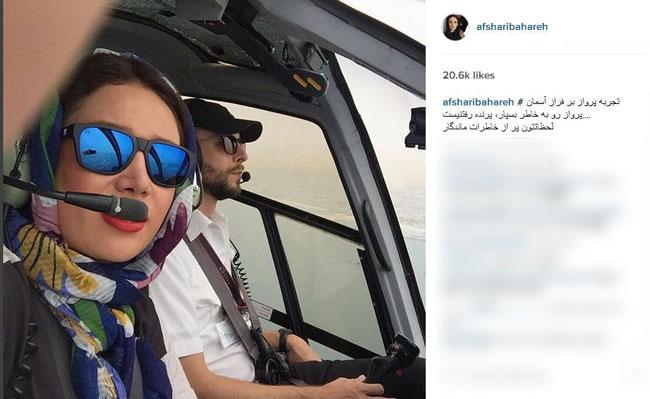 جدیدترین عکس سلفی بهاره افشاری در اینستاگرام