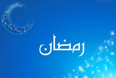 قاعدگی خانمها در ماه رمضان و روزه داری