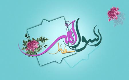 کارت پستال مبعث رسول اکرم (ص)،بعثت حضرت محمد (ص