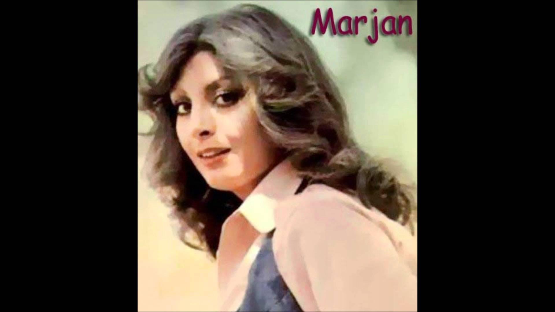مرجان خواننده قدیمی