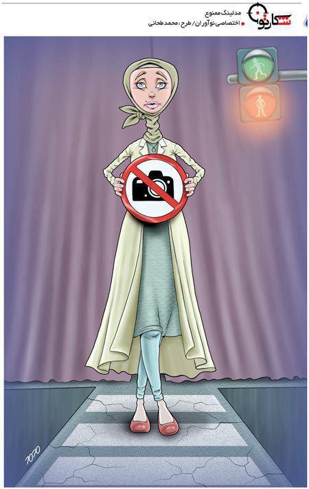 کاریکاتور مدلینگ در ایران!