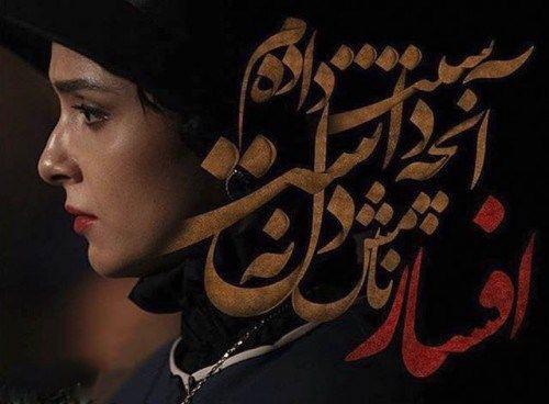 تصاویر عکس نوشته های عاشقانه سریال شهرزاد