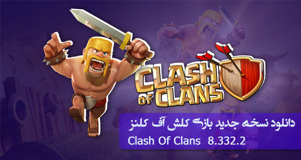 دانلود آپدیت جدید بازی کلش آف کلنز (Clash Of Clans 8.332.2) تاریخ 4 خرداد 95