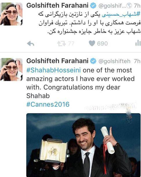 پیام تبریک گلشیفته فراهانی برای شهاب حسینی +عکس