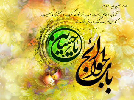 Photo of عکس پروفایل ولادت امام حسین (ع) + اس ام اس و اشعار زیبای تبریک تولد امام حسین