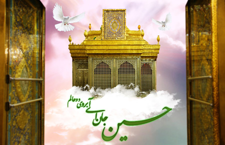 عکس و کارت پستال ولادت امام حسین (ع) همراه با اشعار زیبا