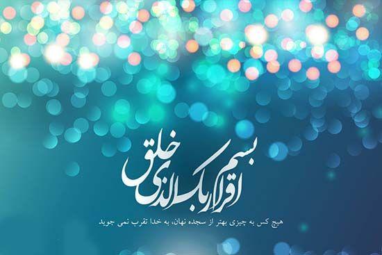 عکس پروفایل مبعث حضرت محمد