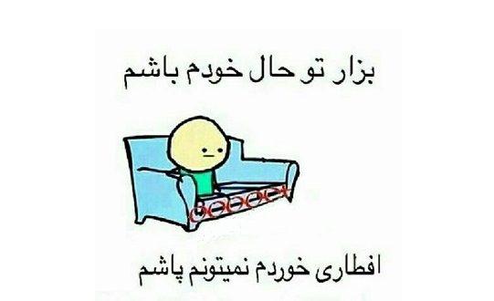جوک های مخصوص عید فطر (طنز و خنده دار) + اس ام اس خنده دار اتمام ماه رمضان