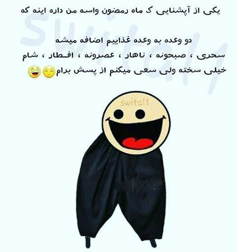Photo of جوک های مخصوص عید فطر (طنز و خنده دار) + اس ام اس خنده دار اتمام ماه رمضان