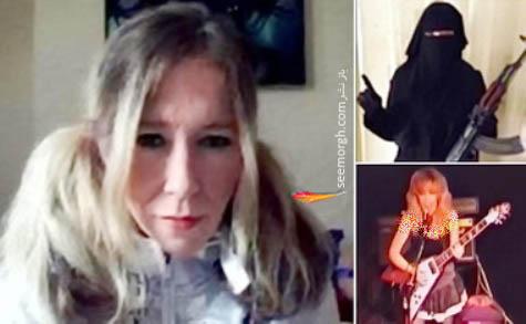 خواننده زن انگلیسی به داعش پیوست! (عکس قبل و بعد از پیوستن)