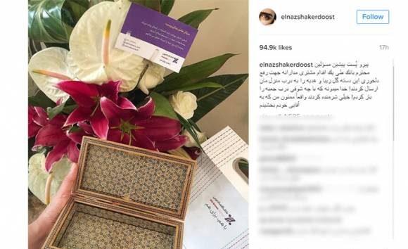 فرستادن دسته گل توسط رئیس بانک به منزل الناز شاکردوست!
