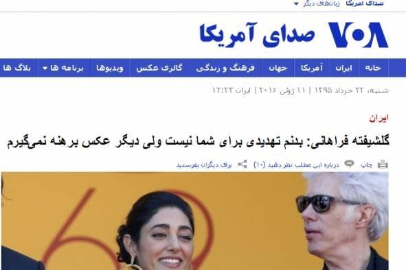 """پشیمان شدن """"گلشیفته فراهانی"""" از انتشار عکس های برهنه اش!"""