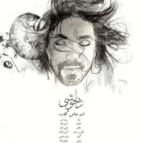 دانلود آهنگ جدید امیر عباس گلاب بنام دلخوشی
