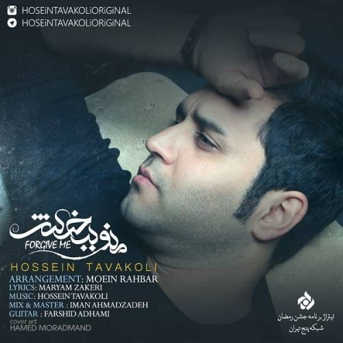 دانلود آهنگ تیتراژ برنامه جشن رمضان با صدای حسین توکلی