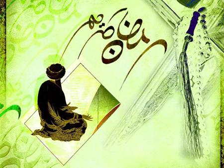 عکس کارت پستال و اس ام اس ماه رمضان