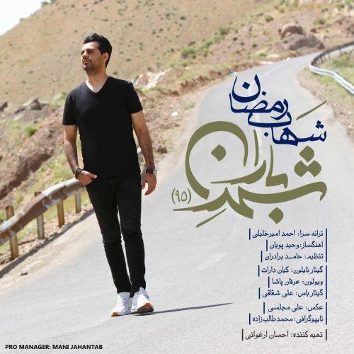 دانلود آهنگ جدید شهاب رمضان تیتراژ برنامه شهر باران ۹۵