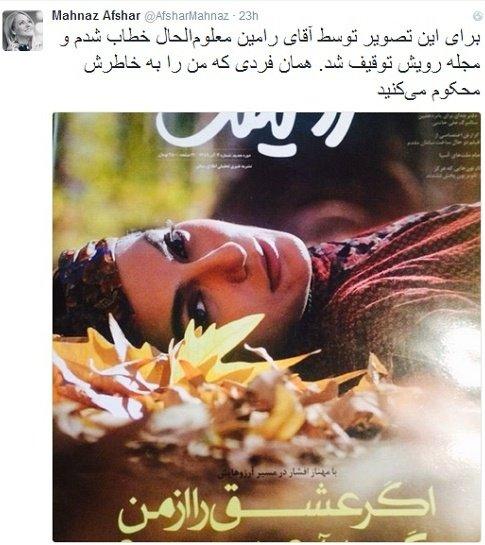عکسی جنجالی از مهناز افشار که باعث دردسرش شد! (عکس)