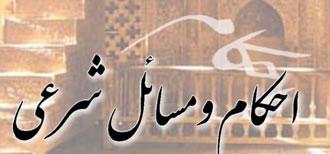 """نزدیکی """"رابطه جنسی"""" در ماه رمضان حرام است؟"""