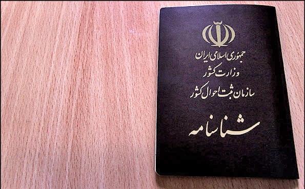 10 اسم دختر و اسم پسر پرطرفدار در تهران در سال 95