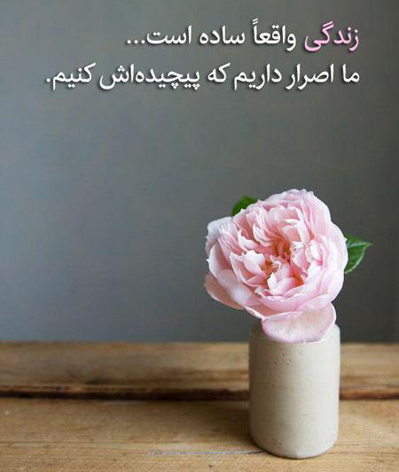 عکس نوشته های جملات الهام بخش زیبا برای زندگی بهتر