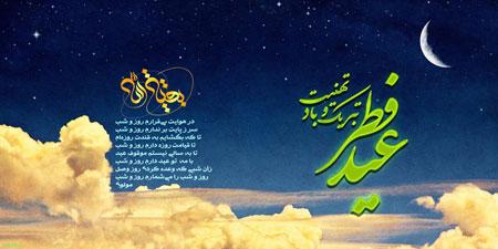 عکس های عید فطر