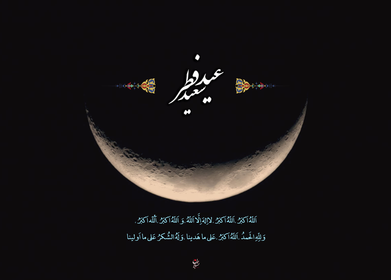 Photo of عکس پروفایل تبریک عید فطر 99 + متن و جملات کوتاه تبریک عید فطر ماه رمضان