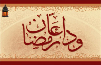 اس ام اس خداحافظی با ماه رمضان و اشعار وداع ماه رمضان